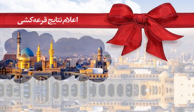 MHK قرعه کشی بمناسبت چهارمین سالگرد تاسیس گروه مهندسی ملک مشهد