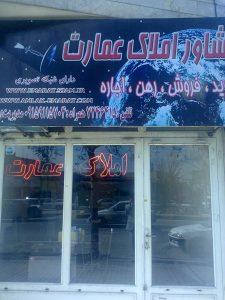 منزل ویلایی در مشهد