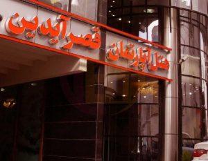 رزرو هتل آپارتمان قصر آیدین