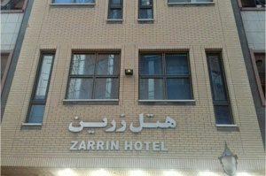هتل آپارتمان زرین قم